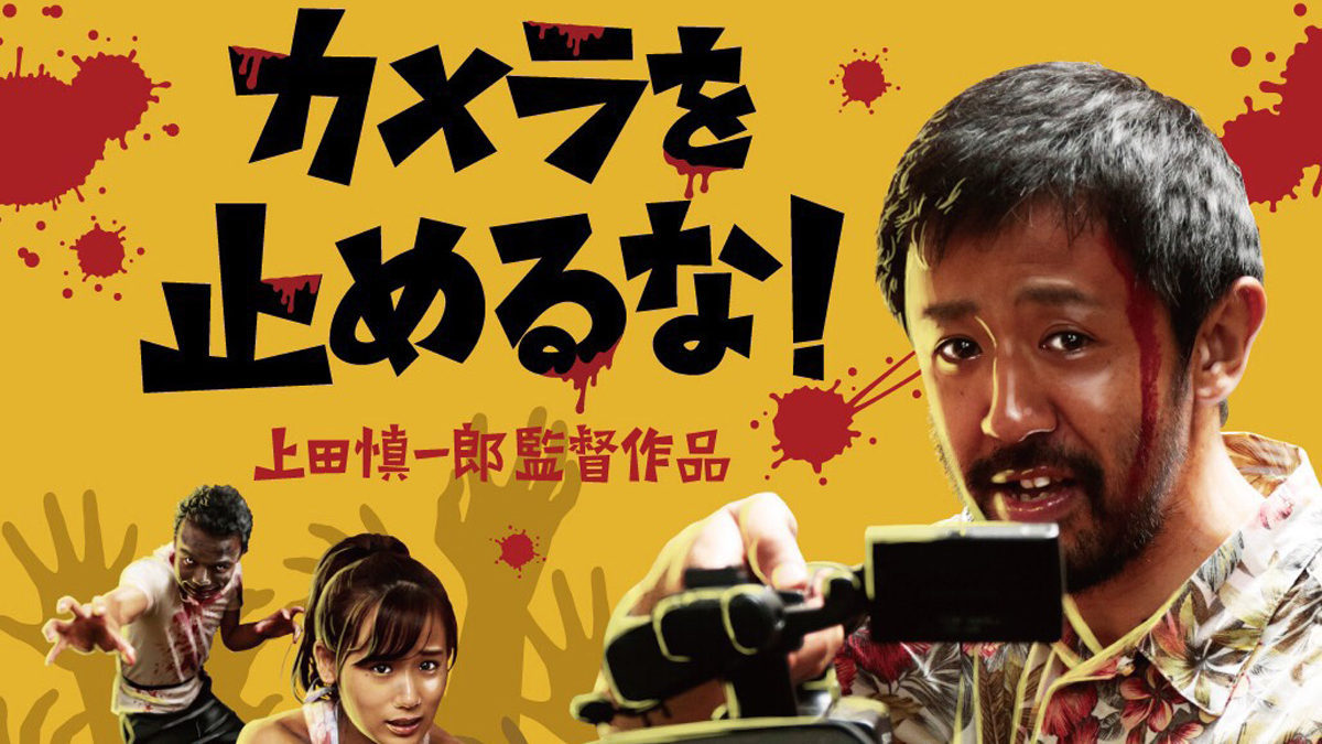 Best 10 Japanese comedy movie of all time