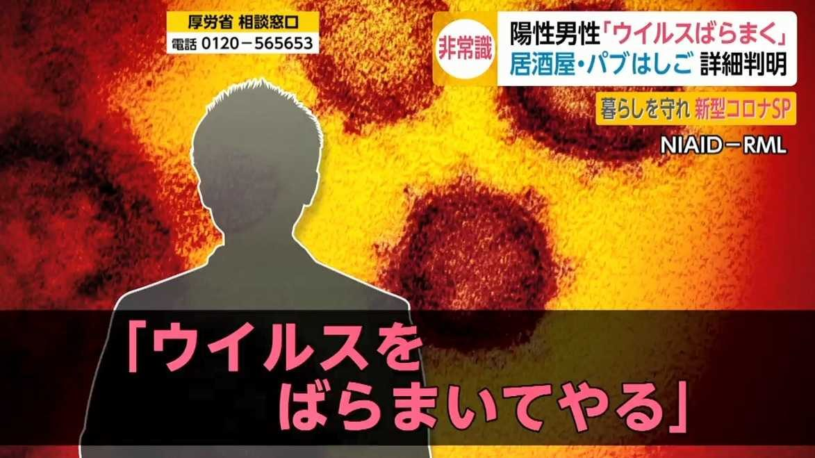Breaking News: In Japan, A middle-aged man tried to infect Coronavirus!!