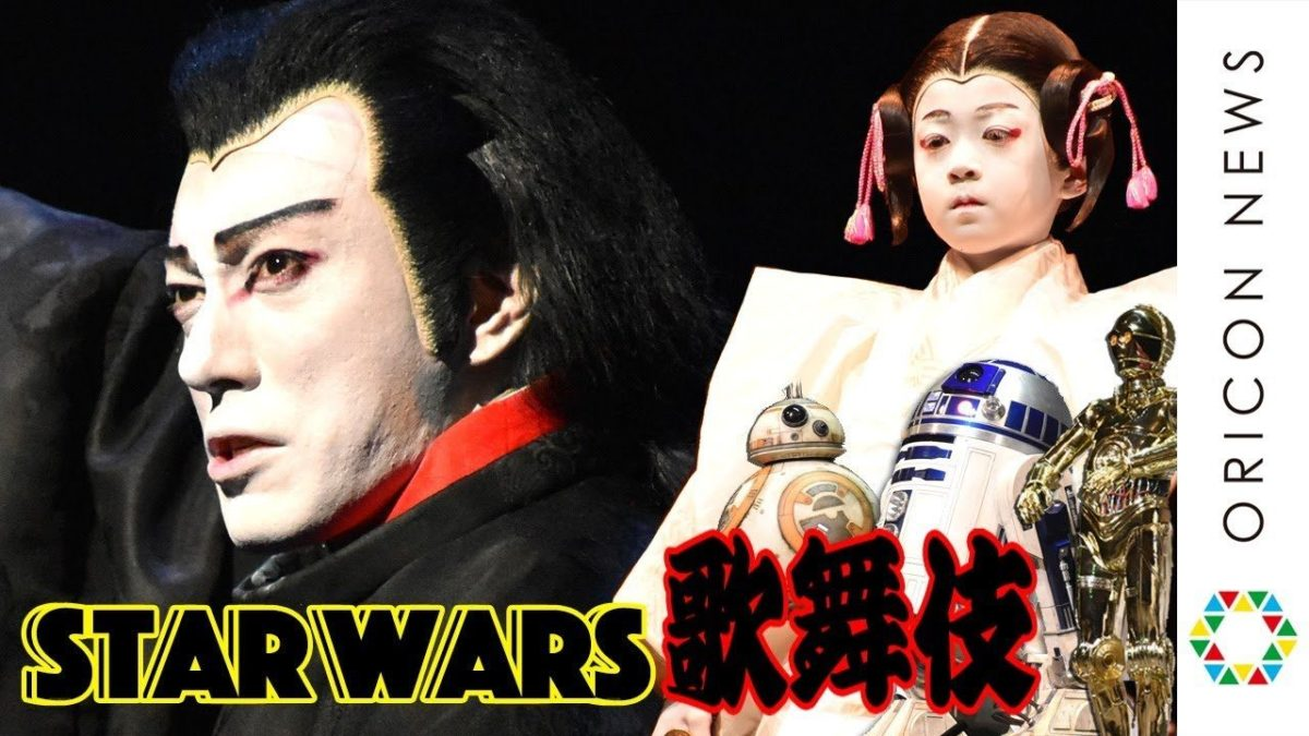 George Lucas made Star wars based on Japanese culture!?