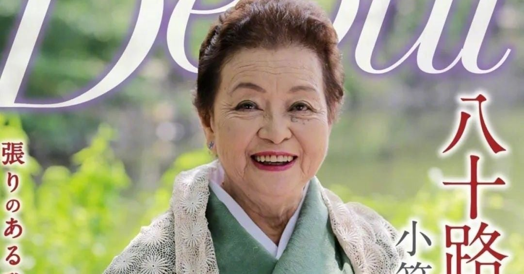 The oldest Japanese porn actress